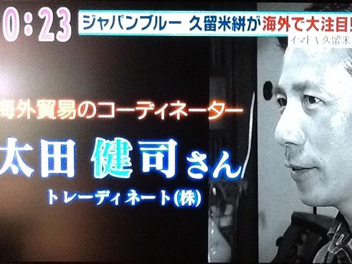 テレビ番組で紹介されました