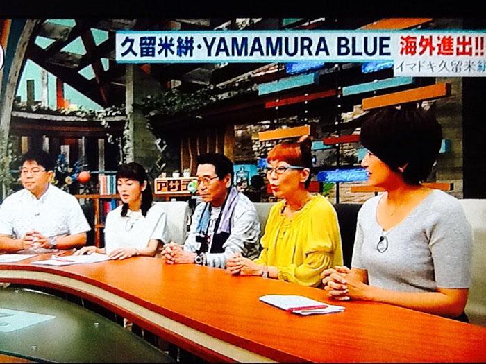 久留米絣 YAMAMURA BLUEが紹介された様子