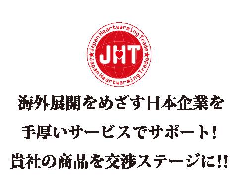 海外展開を目指す日本企業を手厚いサービスでサポート!貴社の商品を交渉ステージに!!